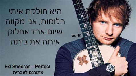 ed sheeran perfect boxca ed sheeran perfect מתורגם אד שירן מושלם youtube