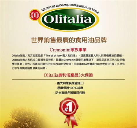 Olitalia Light Tasting Olive 500ml 只要519元起 含運 即可購得 奧利塔olitalia 原價最高1836元頂級健康食用油系列 a 頂級健康食用油1