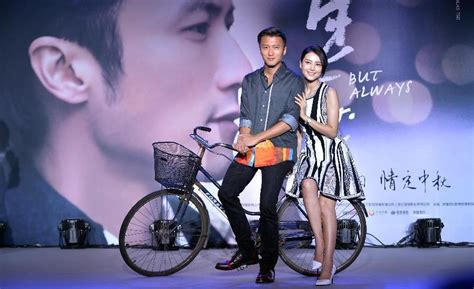 film cina but always nicholas tse gao yuanyuan promote film quot but always
