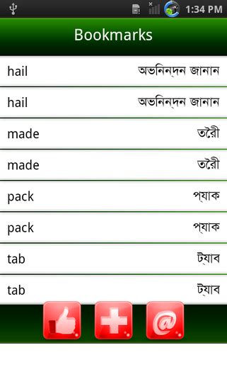 english to bengali dictionary free download full version for windows 8 1 english to bangla dictionary free download full version