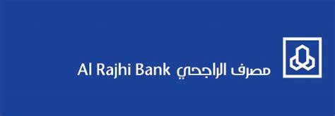 al rajhi bank al rajhi bank logo