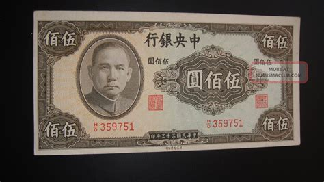 central bank of china 500 yuan 1944 xf h o359751