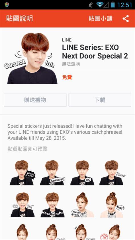 theme line exo 2015 line4374 line series exo next door special 2