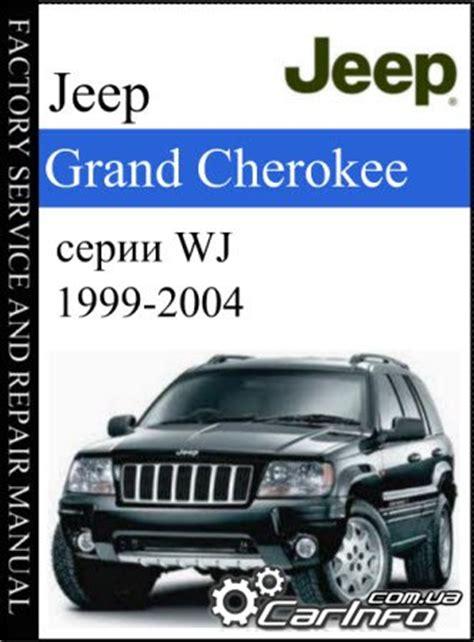 2004 Jeep Grand Manual Jeep Grand Wj 1999 2004 Service Manual