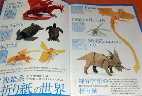 Japanese Origami Books - original origami by satoshi kamiya book japan japanese