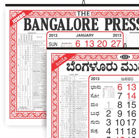 E Calendar Bangalore Press Jumbo Wall Calendars The Bangalore Press