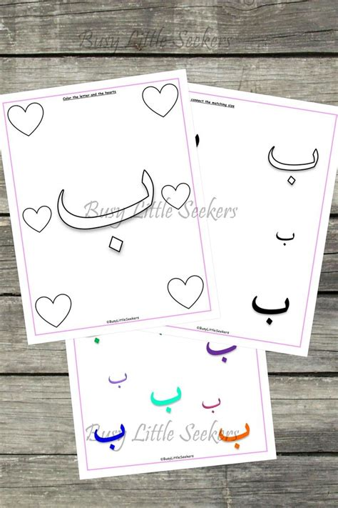 Introduction Letter In Arabic 132 best images about arabe pour les enfants on