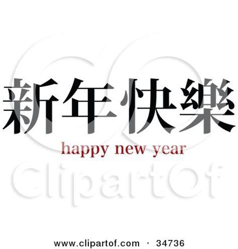 writing symbols happy new year susan s musings happy new year