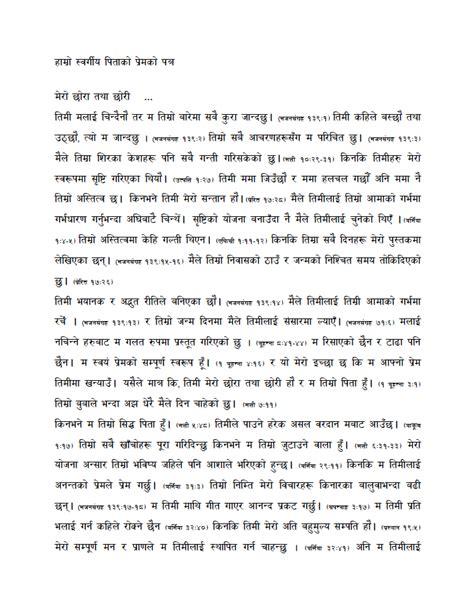 Letter Nepali Nepali Fathersloveletter