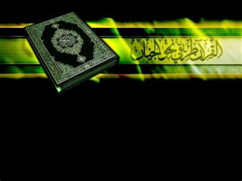 quran backgrounds wallpapers  powerpoint