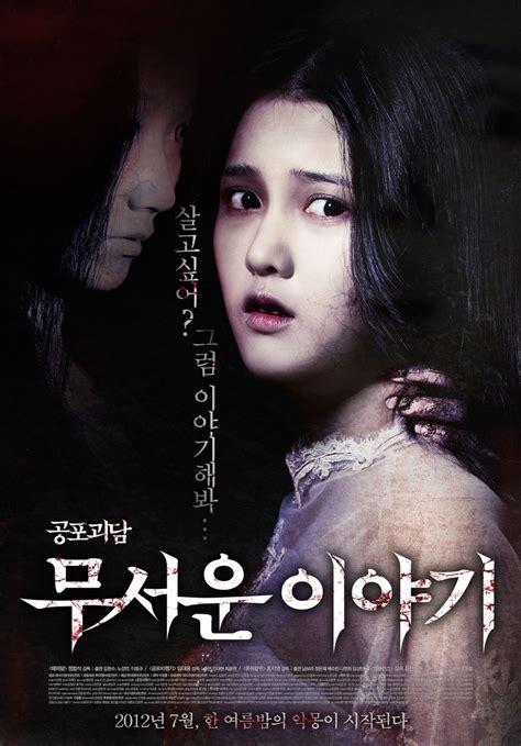 film korea ghost 2012 дорамы страшилки horror stories новинки лета 2012