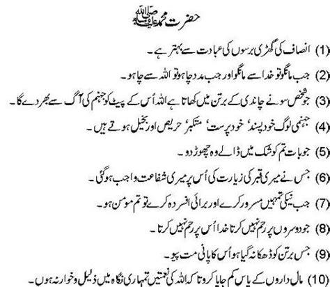 beautiful naat holy prophet muhammad p b u h beautiful golden sayings of hazrat muhammad pbuh free
