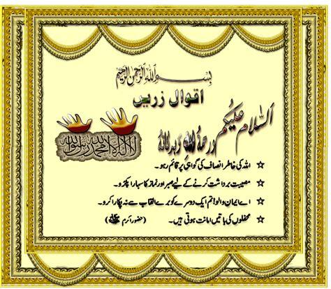 quotes  urdu ramadan quotesgram