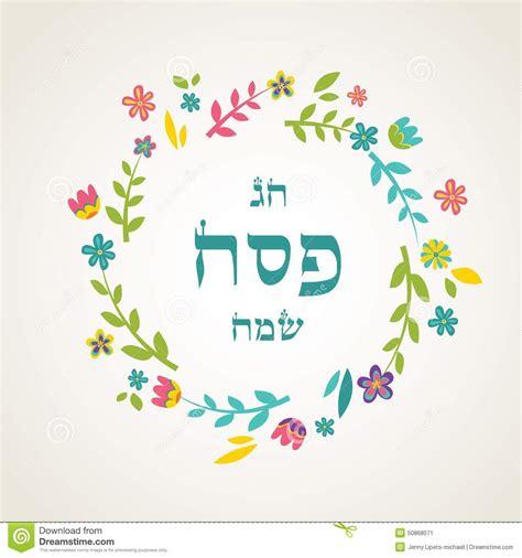 printable jewish birthday cards jewish passover holiday greeting card design stock vector