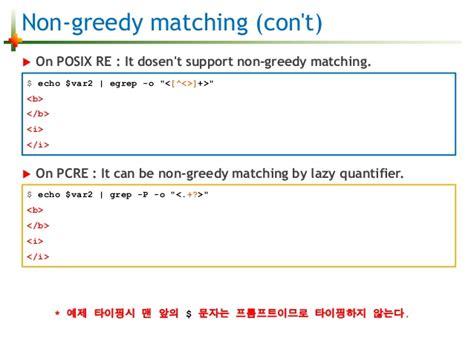 pattern matching non greedy 정규표현식 regular expression regex