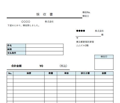 dd 3 5 template list ビジネスエクセルテンプレート 無料 請求書 見積書 発注書 納品書