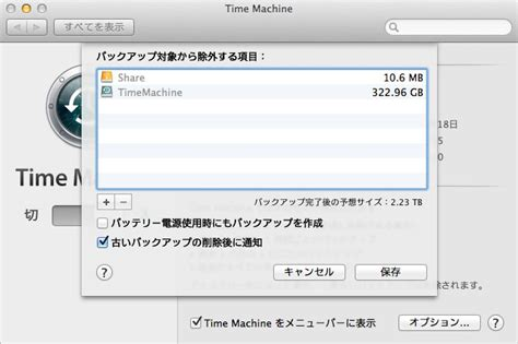 format external hard drive mac for time machine mac timemachineで他の外付けhddも一緒にバックアップする方法 ウサギガジェット