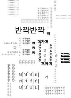 magazine design reference 잡지 레이아웃 google 검색 editorial design reference