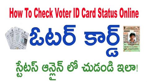 how to make a voter id card how to check voter id card status ఓటర ఐడ క ర డ