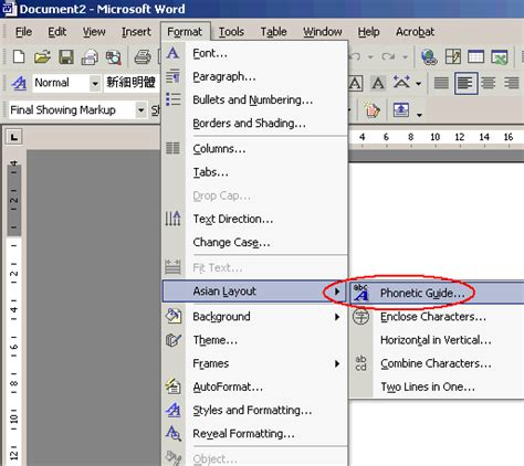 word layout guides faq how to add phonetic guides 注音標示 to text in ms word