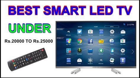 best smart best smart tv 20000 to 25000 rupees in india