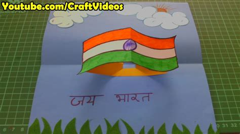 Handmade Independence Day Cards - how to make national flag of india 3d card republic day
