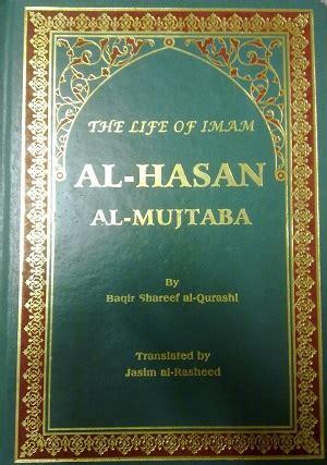 almurtaza  life  imam al hassan al mujtaba