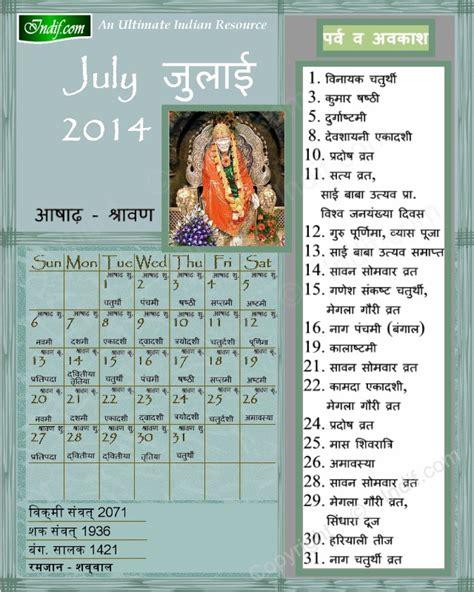 Hindu Calendar 2014 July 2013 Indian Calendar Hindu Calendar