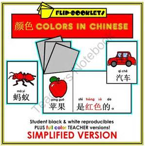 colors in mandarin 17 best images about new year language and