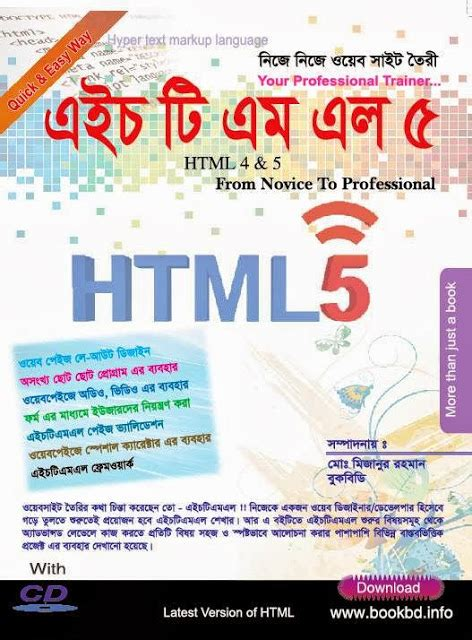 blogspot tutorial in bangla technology today html bangla book download free html