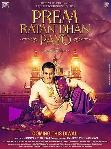film india prem ratan dhan payo prem ratan dhan payo 2015 watch hd geo movies
