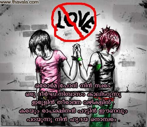 love failure malayalam images love failure heart touching messages malayalam