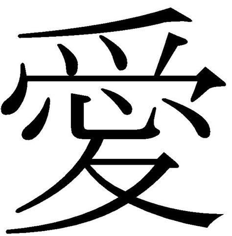 tattoo kanji ai ai kanji clipart best