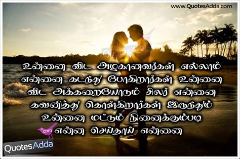 images of love quotes in tamil love failure quotes images in tamil image quotes at