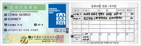 immigration registration card template chosun