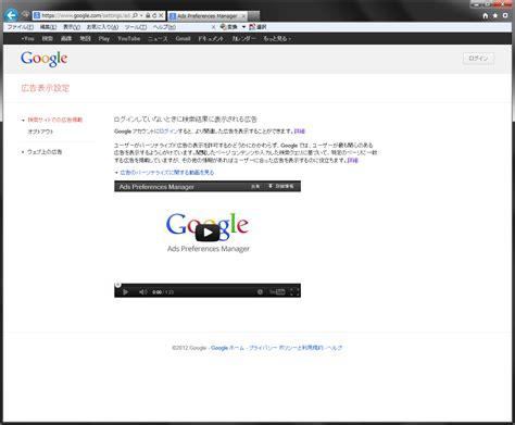 google design blog googleの広告表示設定をいじってみよう ideas design blog
