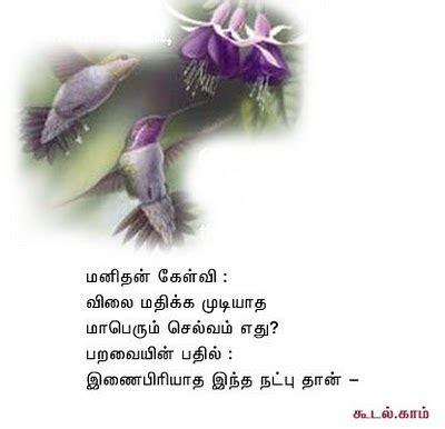 amudu tamil poems