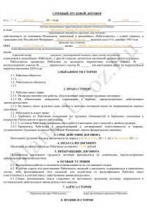 договор с администрацией образец