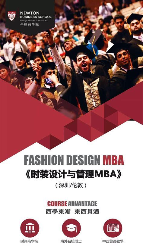Design Mba by 牛顿商学院 时装设计与管理mba 课程 Fashion Design Mba 搜狐时尚 搜狐网