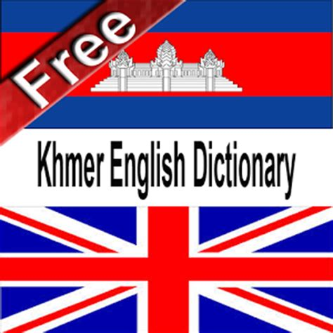 khmer dictionary apk afrikaans dictionary on pc choilieng