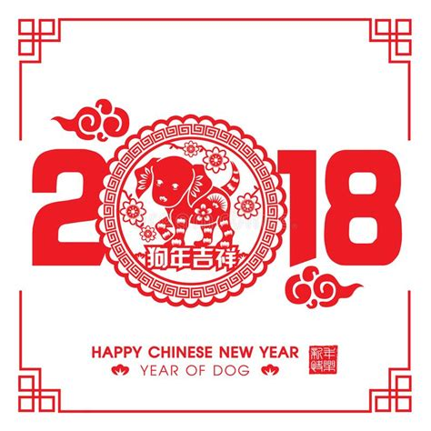 new year for year of the 2018 new year paper cutting year of vector