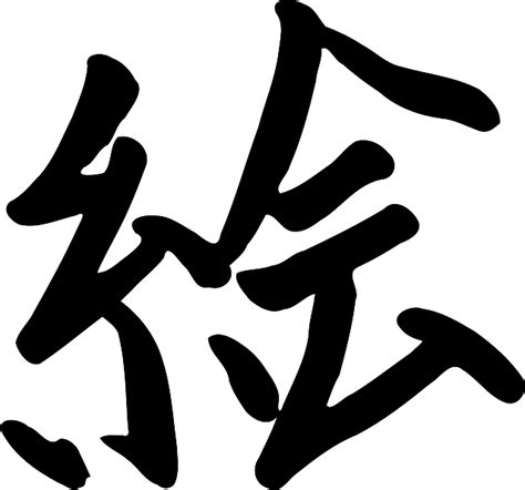scrittura cinese lettere free vector graphic letter writing china