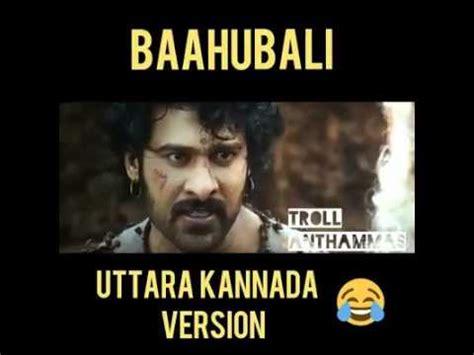 Kannada Memes - bahubali 2 troll youtube