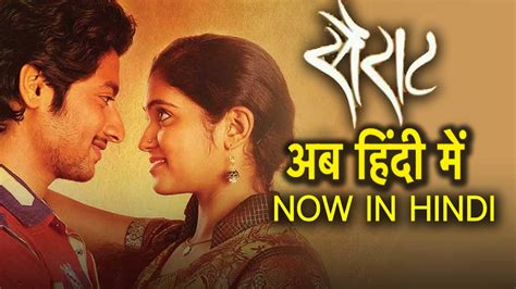 sairat marathi full movie on youtubecom sairat marathi movie remake in hindi karan johar to
