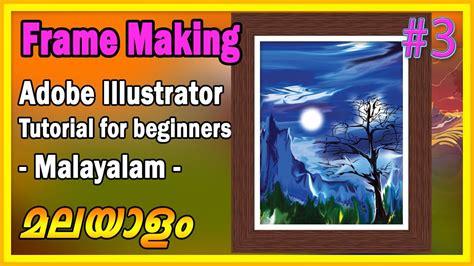 Illustrator Tutorial Malayalam | adobe illustrator tutorial frame making beginners