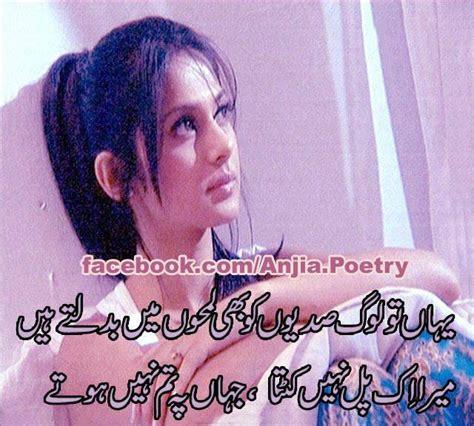 Urdu Shayeri 4 Line Romantic | 4 line urdu sad poetry pics and wallpapers sad poetry in