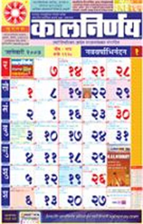 Calendar 2018 January Marathi Panchang Calendar In Marathi Gujarati