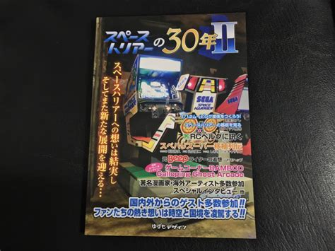 soul 30 years of fandom books 30 years of space harrier ii japan space harrier brand