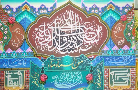 wallpaper kaligrafi  desain psd