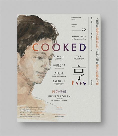 libro cooked a natural history cooked a natural history of transformation on behance